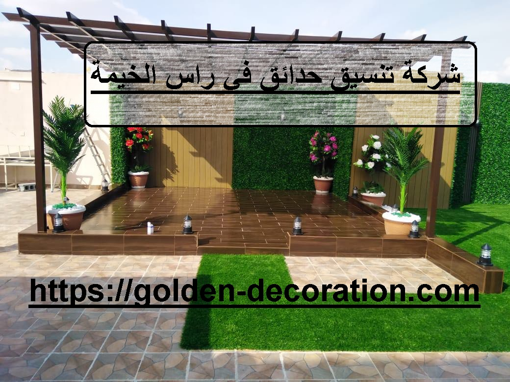 شركة تنسيق حدائق في راس الخيمة