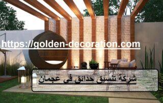 شركة تنسيق حدائق في عجمان