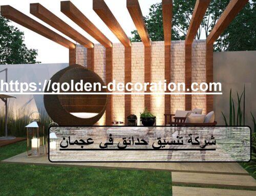شركة تنسيق حدائق في عجمان |0544026642| صيانة