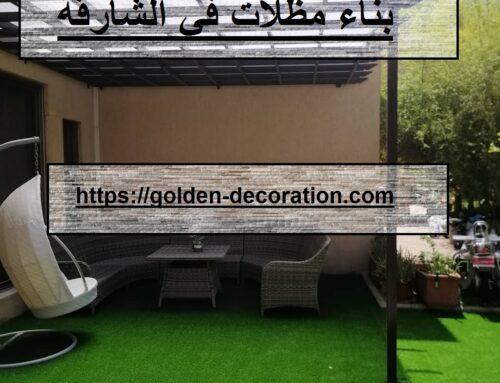 بناء مظلات في الشارقة |0544026642|مظلات سيارات بالامارات