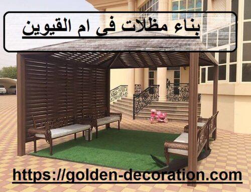 بناء مظلات في ام القيوين |0544026642| مظلات سيارات