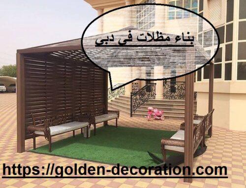 بناء مظلات في دبي  |0544026642| عجمان ,الشارقة