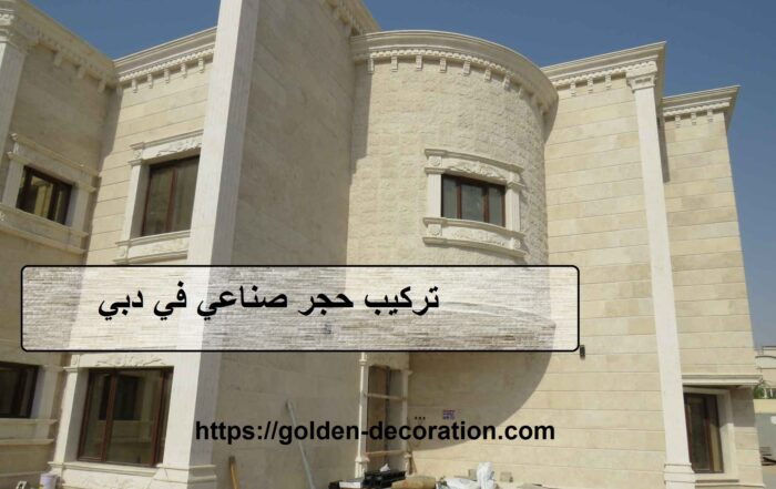 تركيب حجر صناعي في دبي