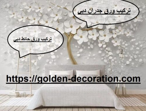 تركيب ورق جدران دبي |0544026642| ورق حائط