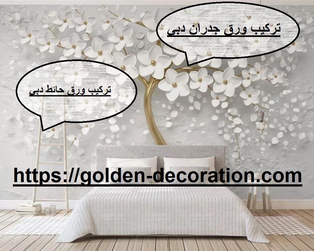 تركيب ورق جدران دبي