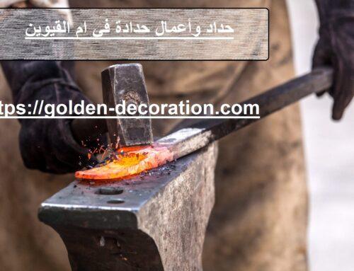 حداد وأعمال حدادة في ام القيوين |0544026642