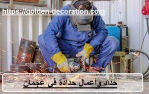 حداد وأعمال حدادة في عجمان