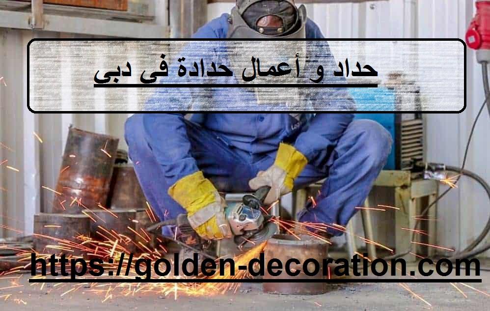 حداد و أعمال حدادة في دبي