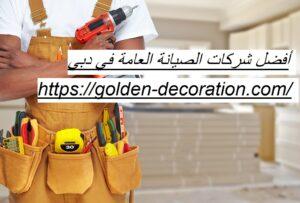 أفضل شركات الصيانة العامة في دبي