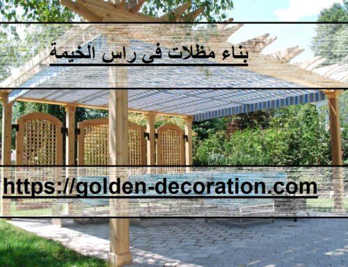 بناء مظلات في راس الخيمة |0544026642| مظلات سيارات