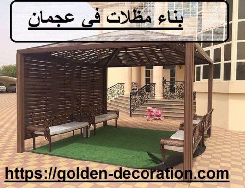 بناء مظلات في عجمان |0544026642| مظلات سيارات