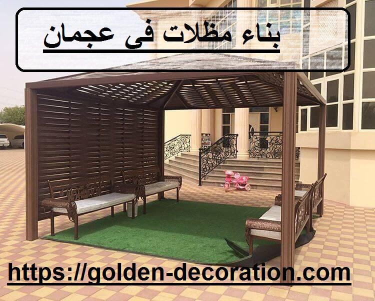 بناء مظلات في عجمان