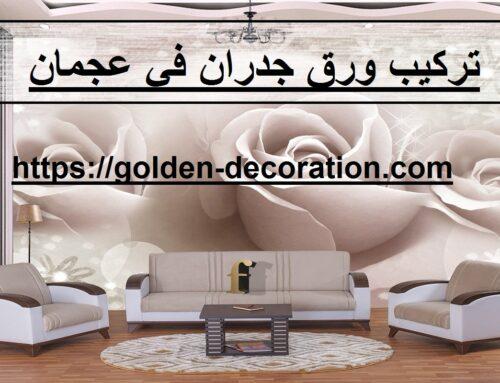 تركيب ورق جدران في عجمان |0544026642| ورق جدران 3d
