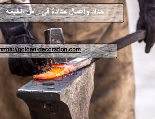 حداد وأعمال حدادة في راس الخيمة |0544026642| حدادين بالامارات