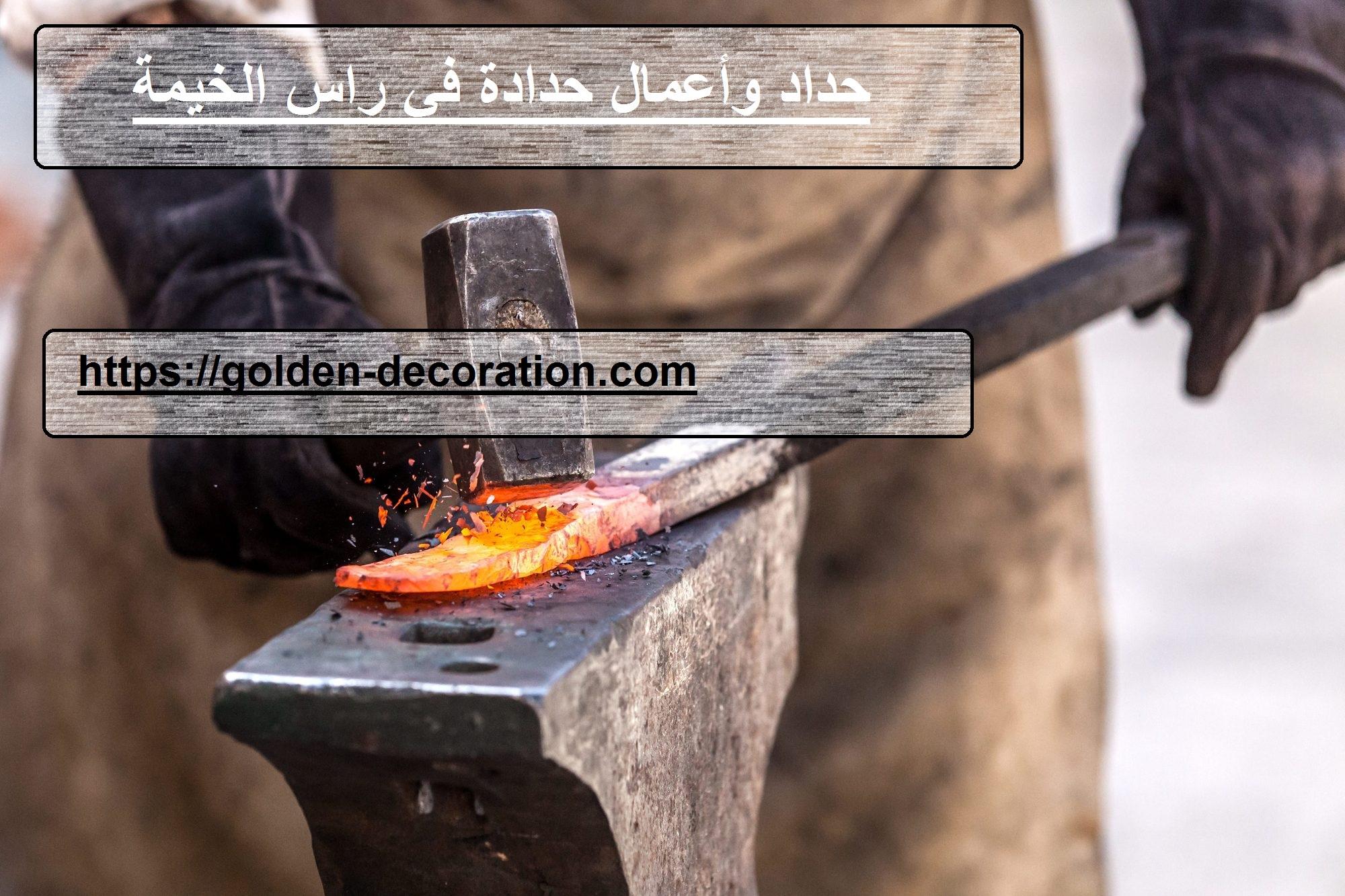 حداد وأعمال حدادة في راس الخيمة