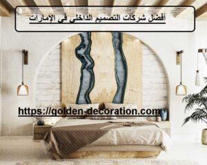 شركات التصميم الداخلي في الإمارات