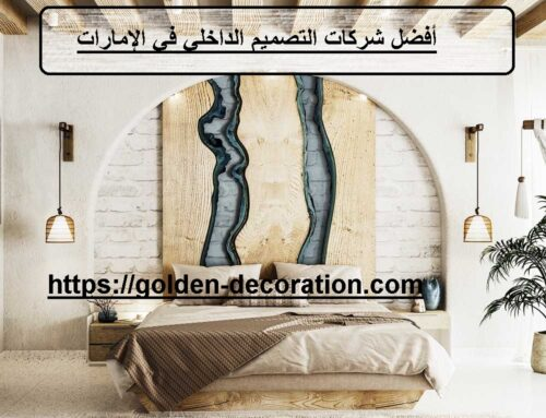 أفضل شركات التصميم الداخلي في الإمارات |0544026642|شركة الديكور