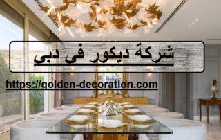 شركة ديكور في دبي